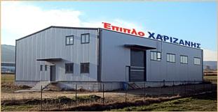 Εργοστάσιο Χαριζάνη